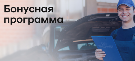 Бонусная программа СИМ-Ярославль!